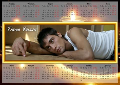 Дима Билан. Календарь на 2009 год