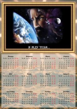 Иисус смотрит на землю. Календарь на 2009 год