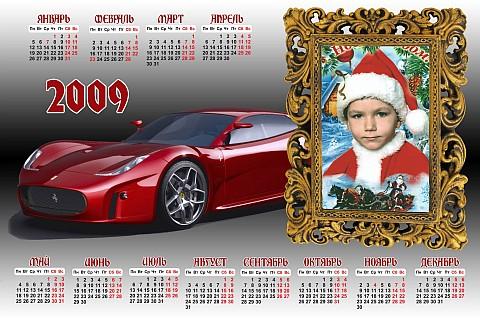 Календарь Никиты на 2009 г.