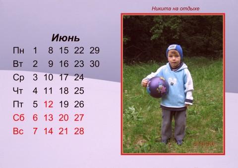 Календарь Никиты Савенко на июнь  2009 года