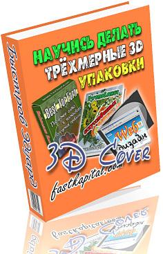 Учебник по созданию 3D - обложек
