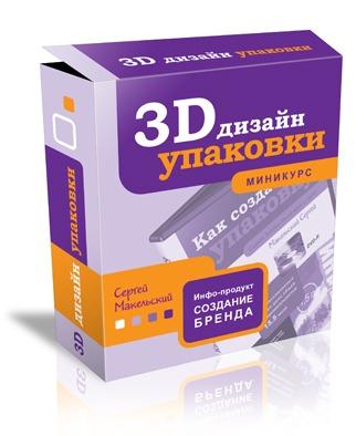 Как создать 3D дизайн упаковки