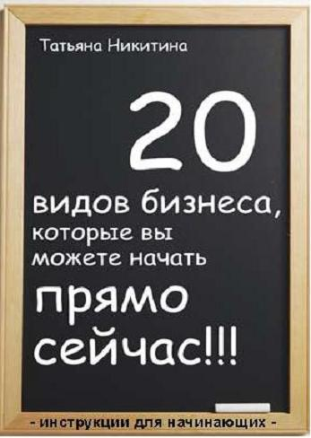 """Книга Татьяны Никитиной """"20 видов бизнеса, которые вы можете начать прямо сейчас. Инструкция для начинающих!"""""""