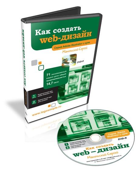 Как создать web-дизайн
