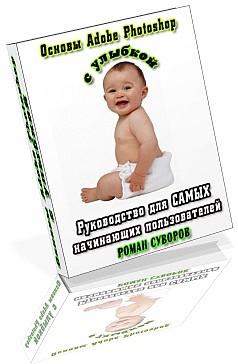 книга Основы Adobe Photoshop с улыбкой. Автор Роман Суворов