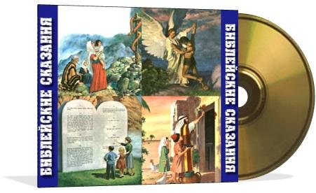 Библейские сказания - 5 библейских художественных фильмов