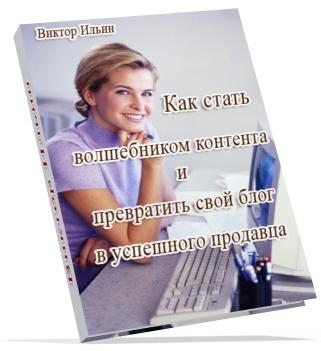 Как стать волшебником контента. Книга Виктора Ильина