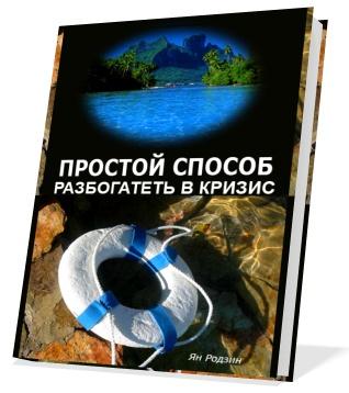 """Книга """"Простой способ разбогатеть в кризис"""" Автор Ян Родзин"""