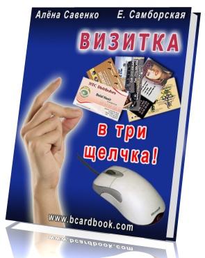 """Книга """"Визитка в 3 щелчка!"""" Пособие по созданию визиток своими руками"""