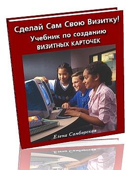 Лучший учебник  в Рунете по созданию визиток!