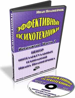Эффективные Психотехники-2. Иван Полонейчик
