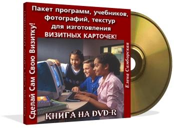 """""""Книга на DVD"""" - пакет по созданию визитных карточек в домашних условиях"""