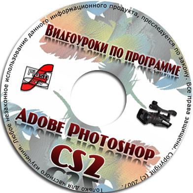 Фотошоп - уроки