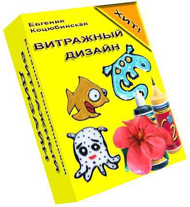 """Книга """"Витражный дизайн"""". Автор Евгения Коцюбинская"""