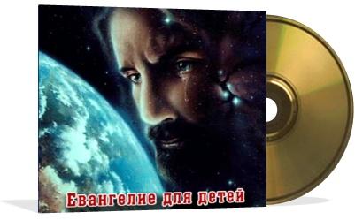 Евангелие для детей - художественный фильм на CD