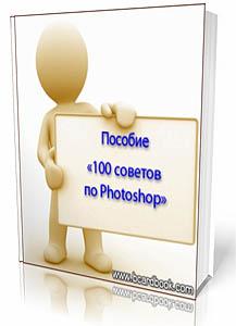"""Сборник """"100 Советов по Photoshop"""""""