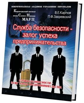 СЛУЖБА БЕЗОПАСНОСТИ. Учебно-практическое пособие в 2 томах.
