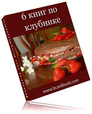 Выращивание клубники, книги по выращиванию клубники