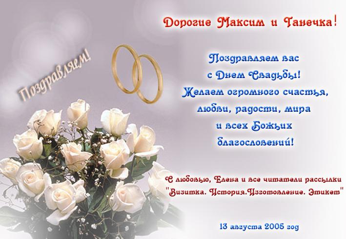 Пример поздравления с днем свадьбы