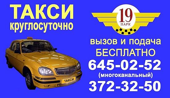 Как быстро сделать заказ такси