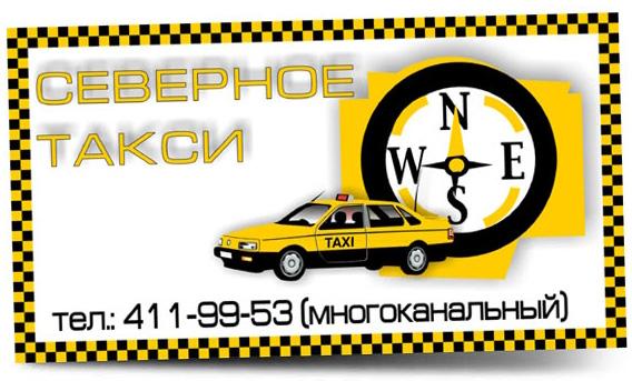 Образец Визитки Таксиста Скачать