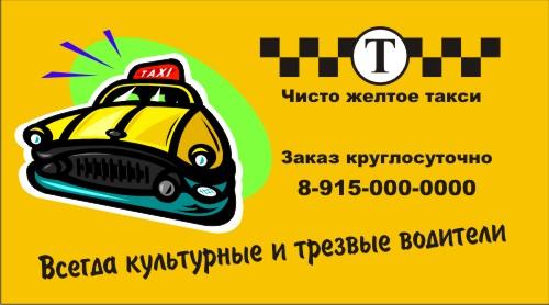 Визитки Такси Шаблоны Скачать Бесплатно