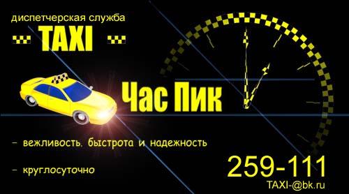 Изготовить Самому Визитки Такси