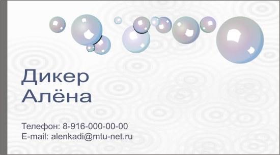 визитки образцы: